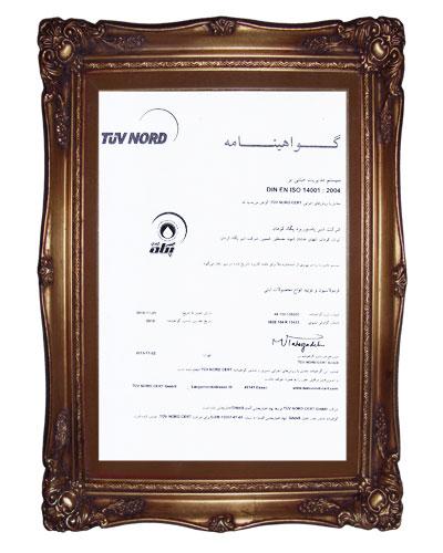 گواهینامه سیستم مدیریت زیست محیطی  ISO14001:2004